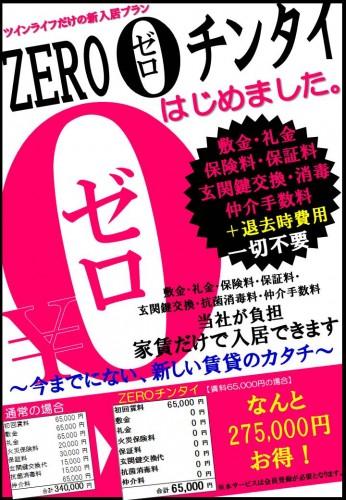 zero賃【チラシ・ポスター】